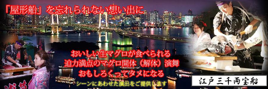 「屋形船」を忘れられない想い出に 江戸三千両宝船 おいしい生マグロが食べられる!迫力満点のマグロ開体(解体)演舞!おもしろくってタメになる! シーンにあわせた演出をご提供します。