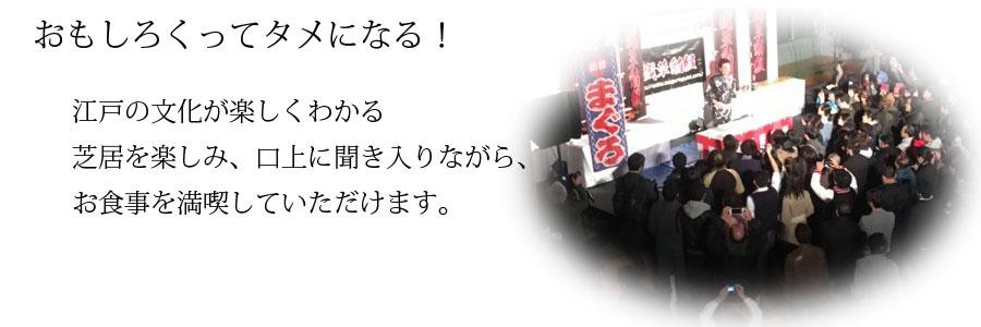 江戸の文化が楽しくわかる芝居を楽しみ、口上に聞き入りながら、お食事を満喫していただけます。