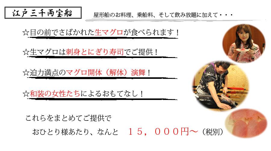 屋形船のお料理、乗船料、そして飲み放題に加えて…目の前でさばかれた生マグロが食べられます!生マグロは刺身とにぎり寿司でご提供!迫力満点のマグロ開体(解体)演舞!和装の女性たちによるおもてなし!これらをまとめてご提供でおひとり様あたり、なんと15000円~(税込)